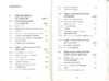 Table des mat. du volume 3 - application/pdf